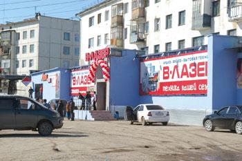Магазин бытовой техники якутск